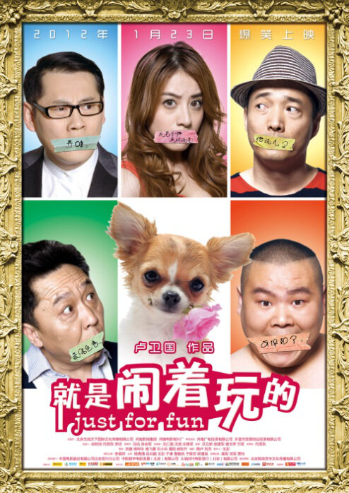 Just for Fun Movie Poster, 2012, Li Yixiang