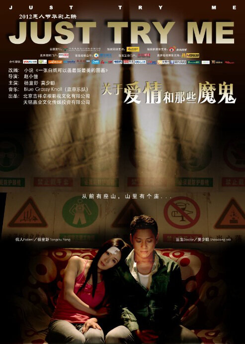 Just Try Me Movie Poster, 2012