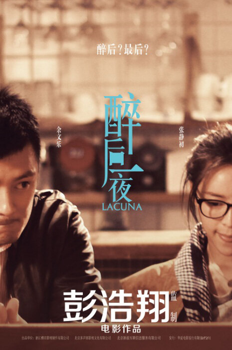 Lacuna Movie Poster, 2012