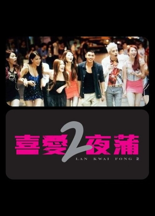 Lan Kwai Fong 2 Movie Poster, 2012