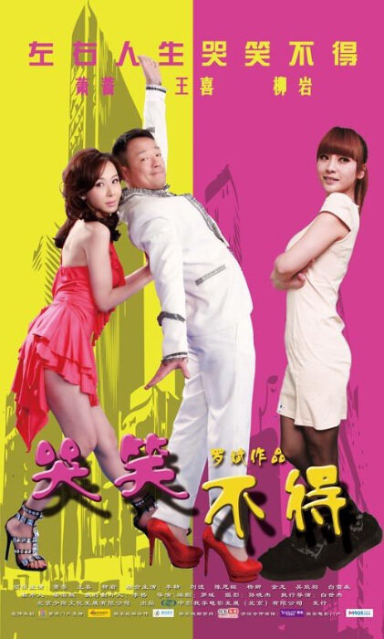 Laugh and Cry Forbidden Movie Poster, 2012