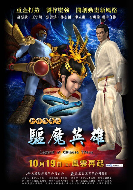 Legend of Chinese Titans Movie Poster, 2012 fantasy movies