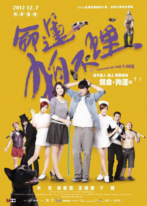 Legend of the T-Dog Movie Poster, 2012