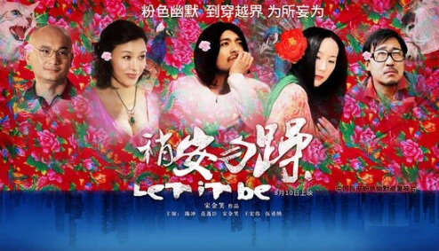 Let It Be Movie Poster, 2012