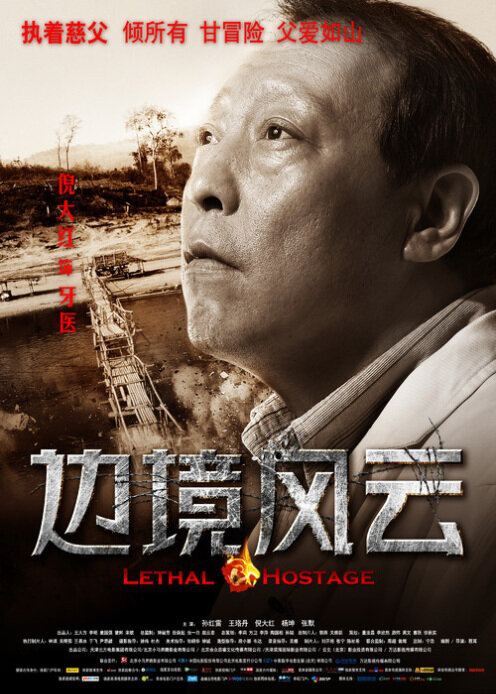 Lethal Hostage Movie Poster, 2012