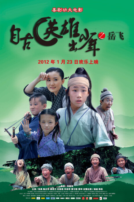 Little Heroes Legend of Yuefei Movie Poster, 2012