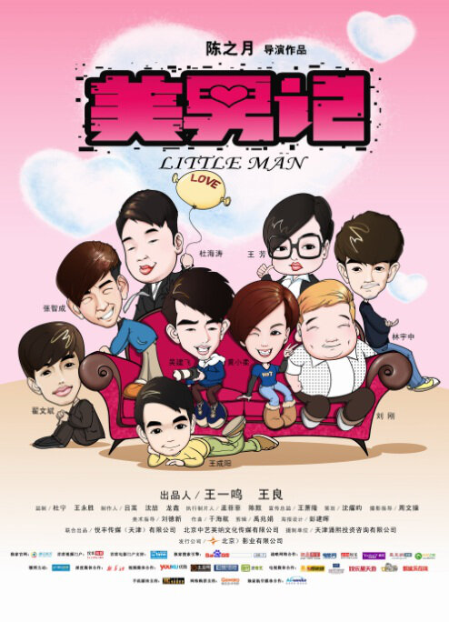 Little Man Movie Poster, 2012