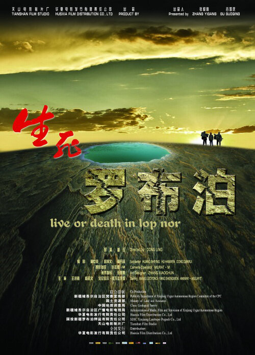 Live or Death in Lop Nor Movie Poster, 2012