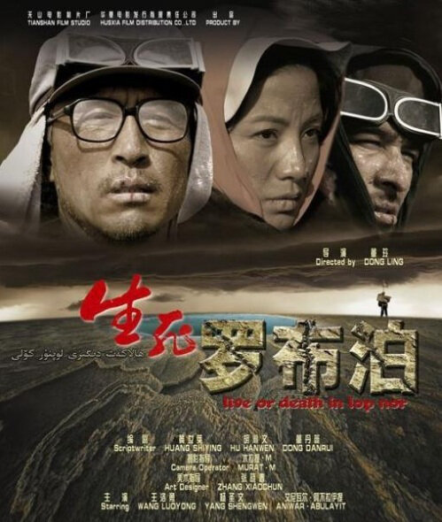 Live or Death in Lop Nor Movie Poster, 2012, Wang Luoyong