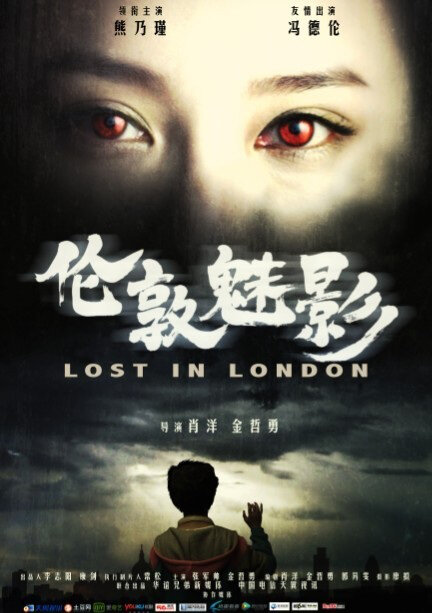 Lost in London Movie Poster, 2012