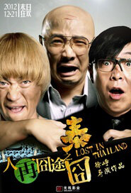Lost in Thailand Movie Poster, 2012 Chinese film