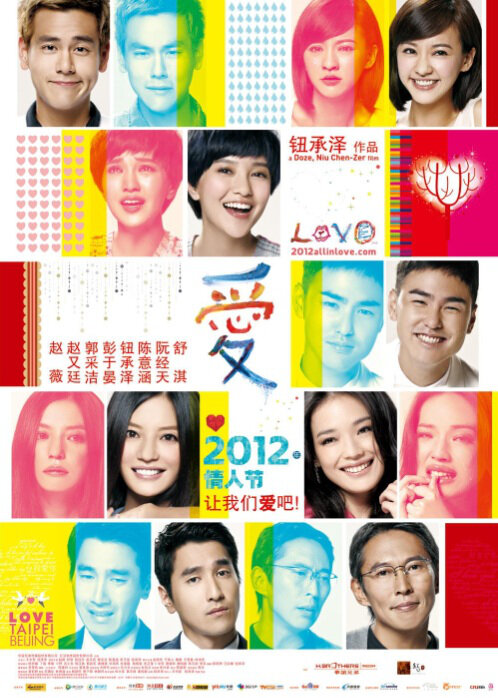 LOVE Movie Poster, 愛 2012 Chinese film