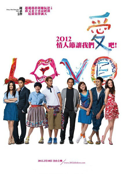 Ai / Love / 2012 / Tayvan-�in / Online Film �zle