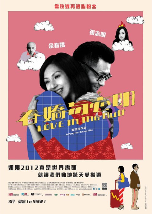 Love in the Buff Movie Poster, 2012