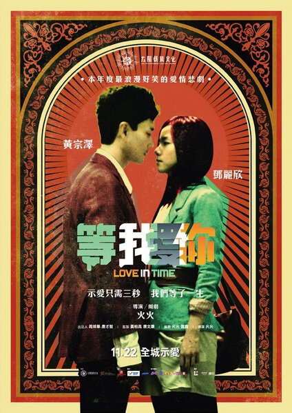 Love in Time Movie Poster, 2012