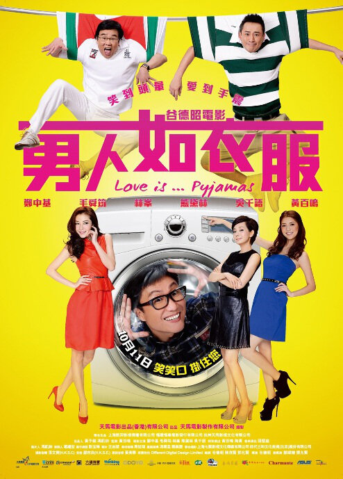 Love Is... Pyjamas Movie Poster, 2012