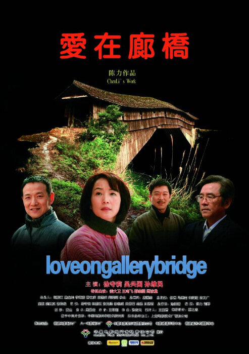 Love on Gallery Bridge Movie Poster, 2012 chinese film