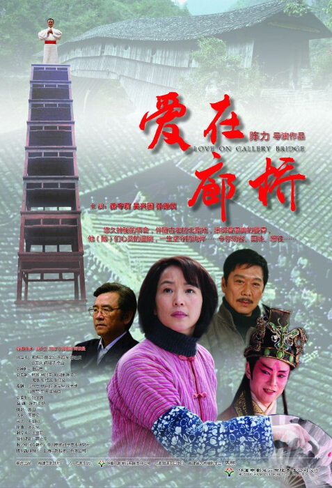 Love on Gallery Bridge Movie Poster, 2012