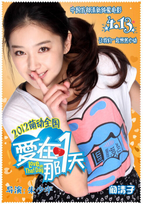 Love on That Day Movie Poster, 2012, Kan Qingzi