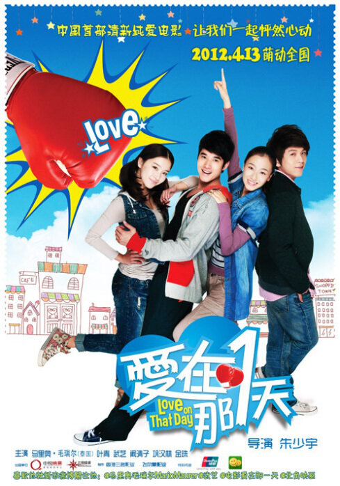 Love on That Day Movie Poster, 2012