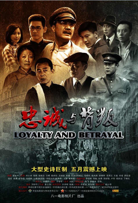 Loyalty and Betrayal Movie Poster, 2012