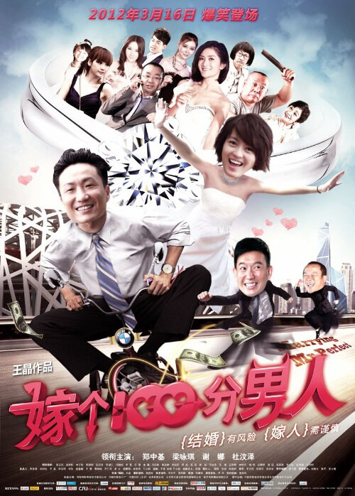 Marry a Perfect Man Movie Poster, 2012 Chinese Romantic Comedies