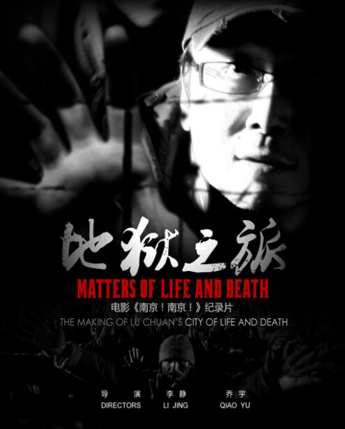 Matters of Life and Death Movie Poster, 2012
