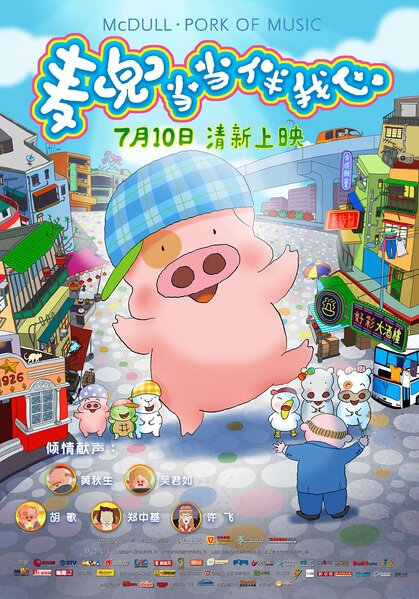 McDull - Pork of Music Movie Poster, 2012