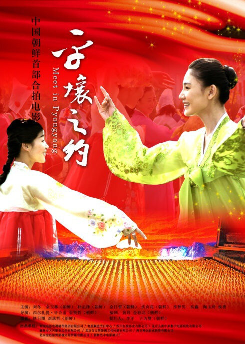 Meet in Pyongyang Movie Poster, 2012