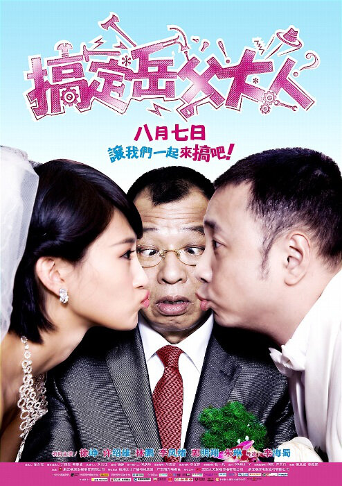 meet the inlaws korean movie watch online Nice sister-in-law (korean movie - 2015) - 착한 처제, find nice sister-in-law (착한 처제) watch now on dramafever if available nice sister-in-law | cast.