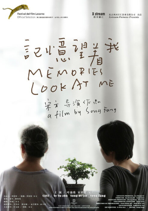 Memories Look at Me Movie Poster, 2012