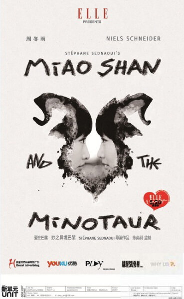 Miao Shan and the Minotaur Movie Poster, 2012