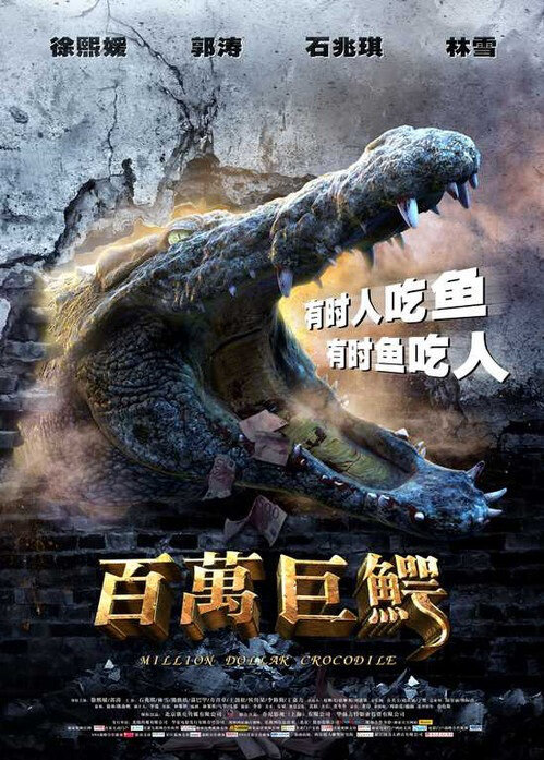 Million Dollar Crocodile Movie Poster, 2012