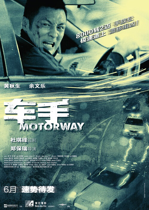 Motorway Movie Poster, 2012