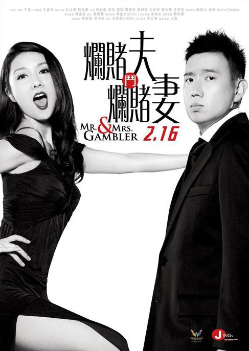 Mr. & Mrs. Gambler Movie Poster, 2012 Hong Kong Movie