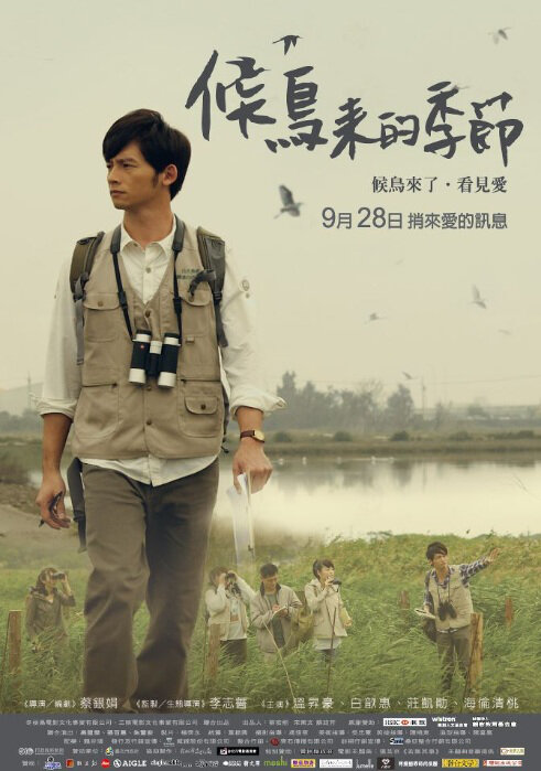 My Dear Stilt Movie Poster, 2012, James Wen