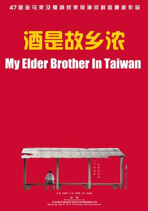 My Elder Brother in Taiwan Movie Poster, 2012 Chinese film