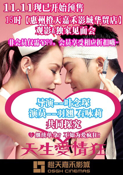 Natural Born Lovers Movie Poster, 2012