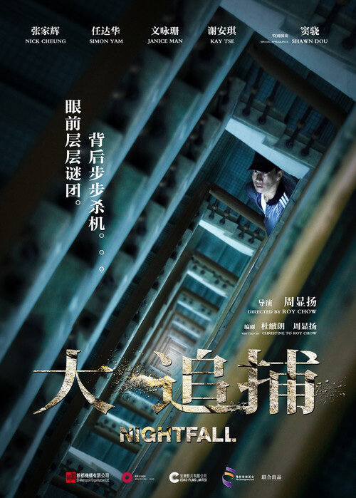 Nightfall Movie Poster, 2012 Hong Kong Movie