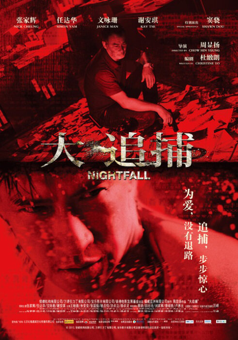 Nightfall Movie Poster, 2012