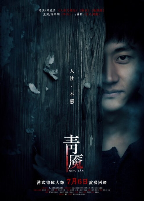 Nightmare Movie Poster, 2012, Huang Xuan