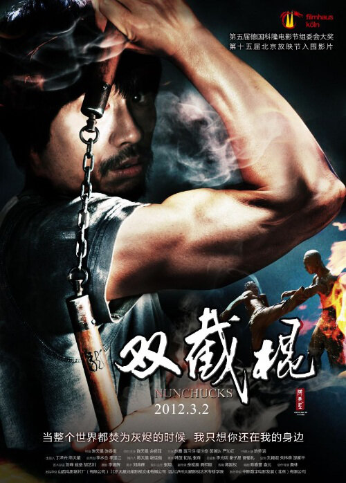 Nunchucks Movie Poster, 2012, Dragon Chen