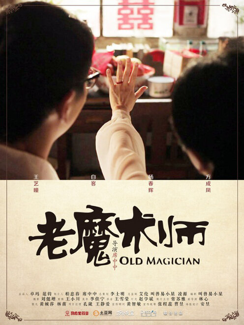 Old Magician Movie Poster, 2012 Chinese film