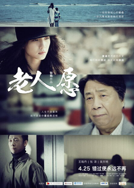 Old Man's Wish Movie Poster, 2012