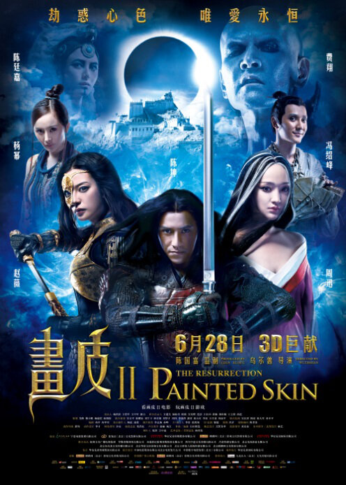 Painted Skin 2 Movie Poster, 2012 Chinese Fantasy Movie