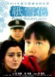 Paper Snowflakes Movie Poster, 2012