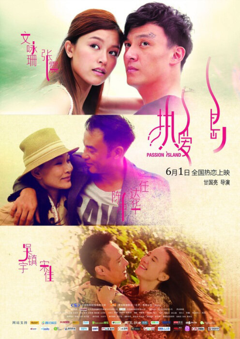 Passion Island Movie Poster, 2012