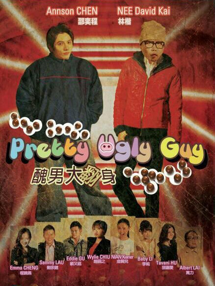 Pretty Ugly Guy Movie Poster, 2012