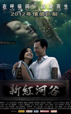 2012 Chinese Drama Movies - L-Z - China Movies - Hong Kong Movies