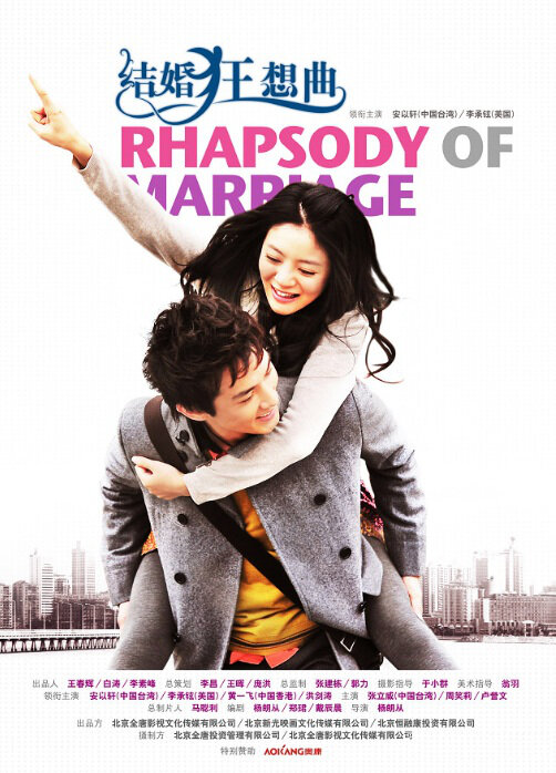 Rhapsody of Marriage Movie Poster, 2012